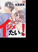 イジメたいっ!(8)(アクアコミックス)