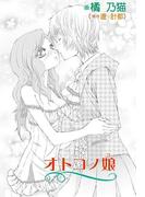 オトコノ娘(2)(禁恋)
