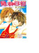 青い僕の甘い恋(11)(ダイヤモンドコミックス)