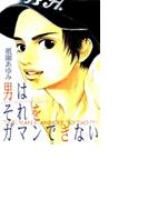 男はそれをガマンできない(8)(ダイヤモンドコミックス)