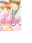 恋の媚薬(3)(ダイヤモンドコミックス)
