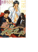 恋人はボディガード(2)(ダイヤモンドコミックス)