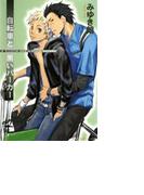 自転車と黒いパーカー(1)(ダイヤモンドコミックス)
