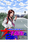 女子高生と2億円(15)