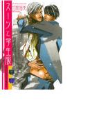 スーツと学生服(1)(ダイヤモンドコミックス)