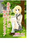 先生とわたしの初恋メランコリア(1)(危険恋愛M)