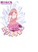 七色★エクスタシー(2)(危険恋愛M)