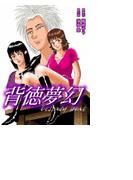 背徳夢幻エクスタシービート(11)