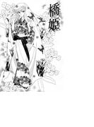 橋姫(1)