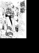 橋姫(2)