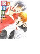 僕と俺様(1)(ダイヤモンドコミックス)