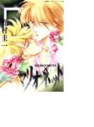 マリオネット(1)(別冊エースファイブコミックス)