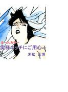 奥様エッチにご用心!(4)(ぷるるんMAX)