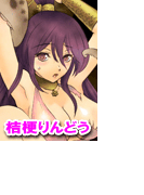 桔梗りんどう(2)(ぷるるんMAX)