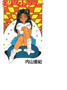 美少女ドクター(8)(ぷるるんMAX)