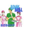 美容外科医山田美人(3)(ぷるるんMAX)
