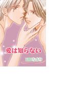 愛は知らない(1)(HertZ Series)