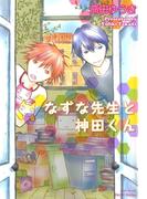 なずな先生と神田くん(11)