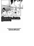 SUMMER AFTER SCHOOL(2)(アンジェリーナシリーズ)