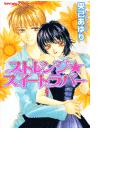 ストレンジ★スイートラバー(3)(アンジェリーナシリーズ)