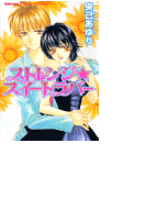 ストレンジ★スイートラバー(8)(アンジェリーナシリーズ)