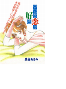 マゾな恋が好き(2)(大都社 レディース)