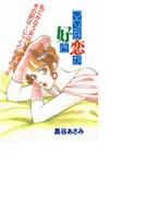マゾな恋が好き(3)(大都社 レディース)