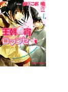 王朝春宵ロマンセ(4)(Chara comics)