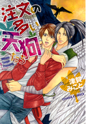 注文の多い天狗たち(4)(Chara comics)