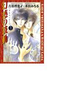 幻惑の鼓動(1)(Chara comics)