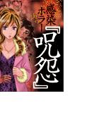 感染ホラー『呪怨』(7)
