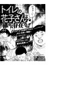 トイレの花子さんは確かに存在する!!(ミリオンコミックス)