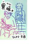 異候。(5)(コミハグ)