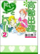 高齢出産ドンとこい!!(2)(ホラーMシリーズ)