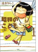 昭和のこども(1)(ホラーMシリーズ)