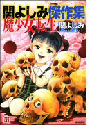 関よしみ傑作集 魔少女転生(ホラーMシリーズ)