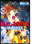 関よしみ傑作集 マッドハウス(ホラーMシリーズ)