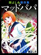関よしみ傑作集 マッドパパ(ホラーMシリーズ)