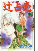 辻占売(2)(ホラーMシリーズ)