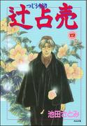 辻占売(4)(ホラーMシリーズ)