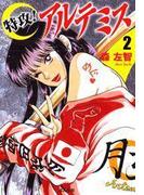 特攻!アルテミス(2)(S*girlコミックス)