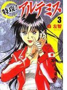 特攻!アルテミス(3)(S*girlコミックス)