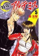 特攻!アルテミス(5)(S*girlコミックス)