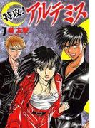 特攻!アルテミス(7)(S*girlコミックス)