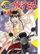 特攻!アルテミス(8)(S*girlコミックス)