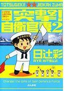 突撃!自衛官妻(2)(ホラーMシリーズ)