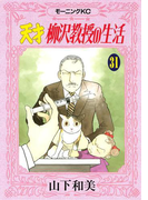 天才柳沢教授の生活(31)
