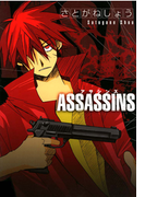 ASSASSINS(BLADE COMICS(ブレイドコミックス))