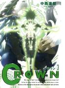 クラウン(3)(BLADE COMICS(ブレイドコミックス))