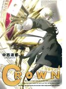 クラウン(4)(BLADE COMICS(ブレイドコミックス))